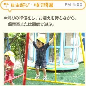 自由遊び・順次降園 PM 4:00