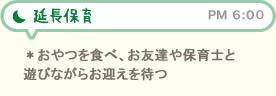 延長保育 PM6:00
